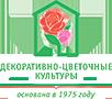 ООО «Декоративно-цветочные культуры»